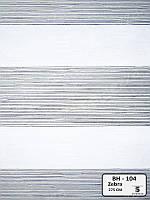 Рулонные шторы День-Ночь ЕКО (открытого типа)  - BH-104