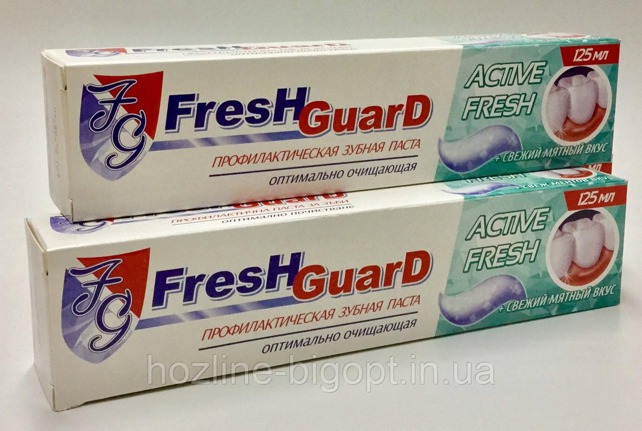 Fresh Guard зубная паста Active Fresh 125 мл.