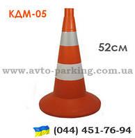 Конус дорожный гибкий (конус гибкий сигнальный) КДМ-05
