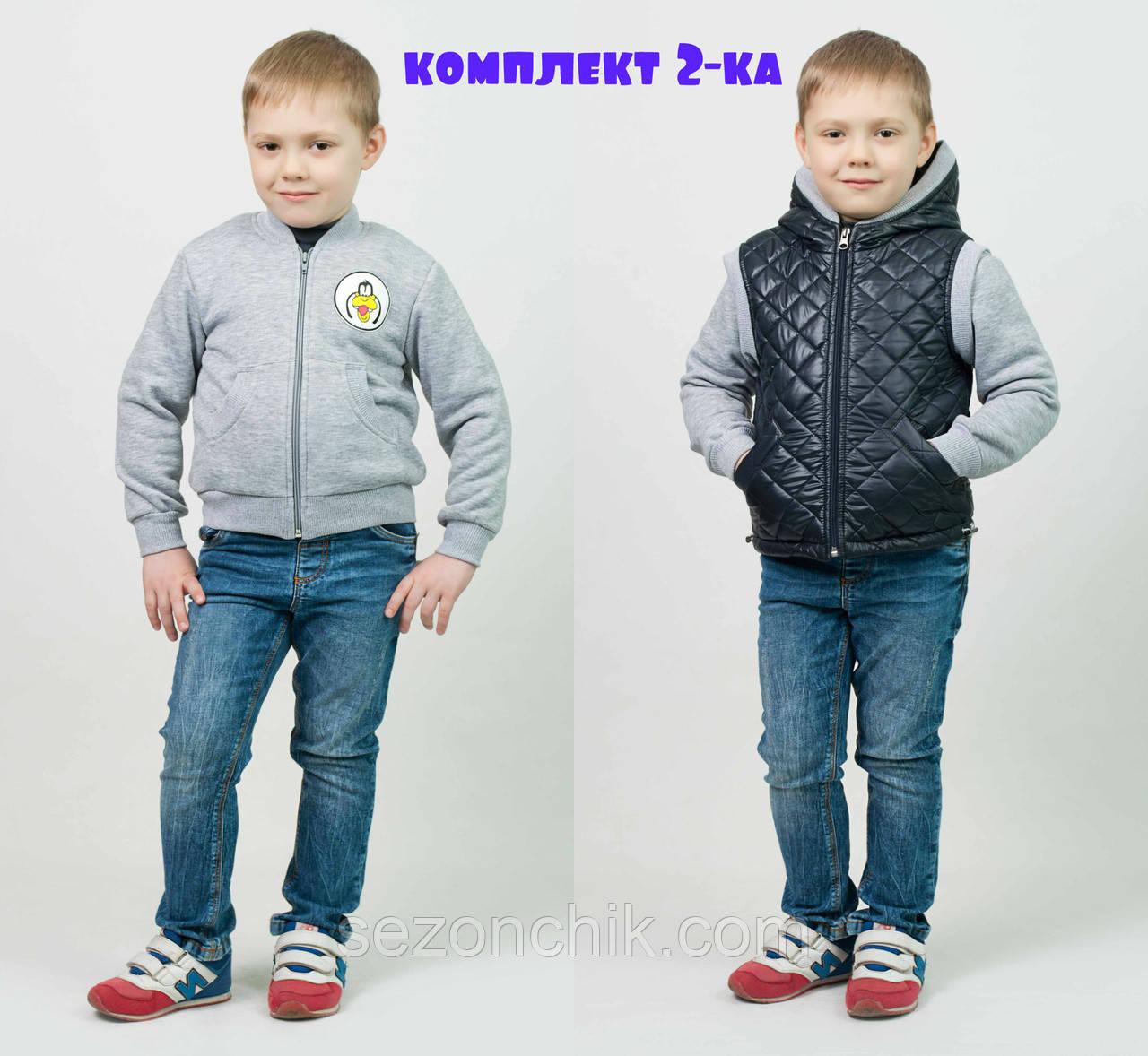 Детская жилетка и толстовка для мальчика