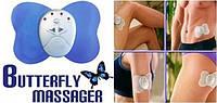 Миостимулятор бабочка, электронный массажер - тренажер Butterfly Massager , Хит продаж