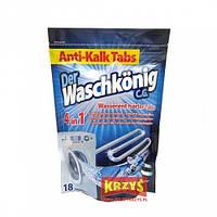 Таблетки от накипи стиральной машины Waschkonig Анти-Калк 4в1, 18 штук, Германия