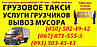 Грузовые перевозки мебели Чернигов. Перевозки, перевезти, доставка мебель, переезд холодильник, диван, стол, с