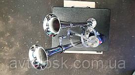 Сигнал Турбо. Музыкальный двухтрубный металлический 12 вольт.
