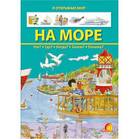 """Книга дитяча """"Книжковый світ Я відкриваю світ На море"""" укр(24.9)"""