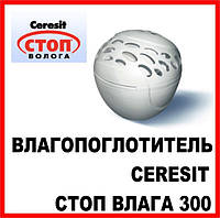 """Влагопоглотитель """"Ceresit СТОП Влага"""" (300 грамм)"""