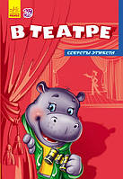 Секрети етикету (нові): В театре (р)(24.9)