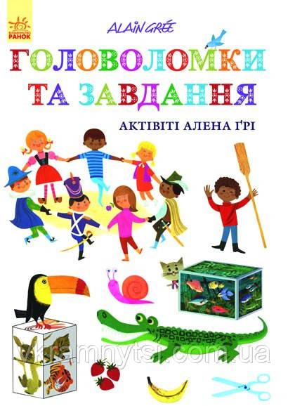 Активіті Алена Ґрі. Головоломки та завдання