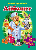 Айболит (6 пазлов) А4