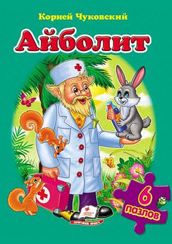 Айболит (6 пазлов)
