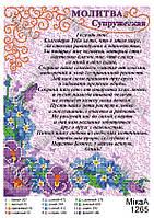 """""""МОЛИТВА Супружеская"""""""