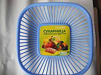Сухарница-корзинка для фруктов 28х28см  С59