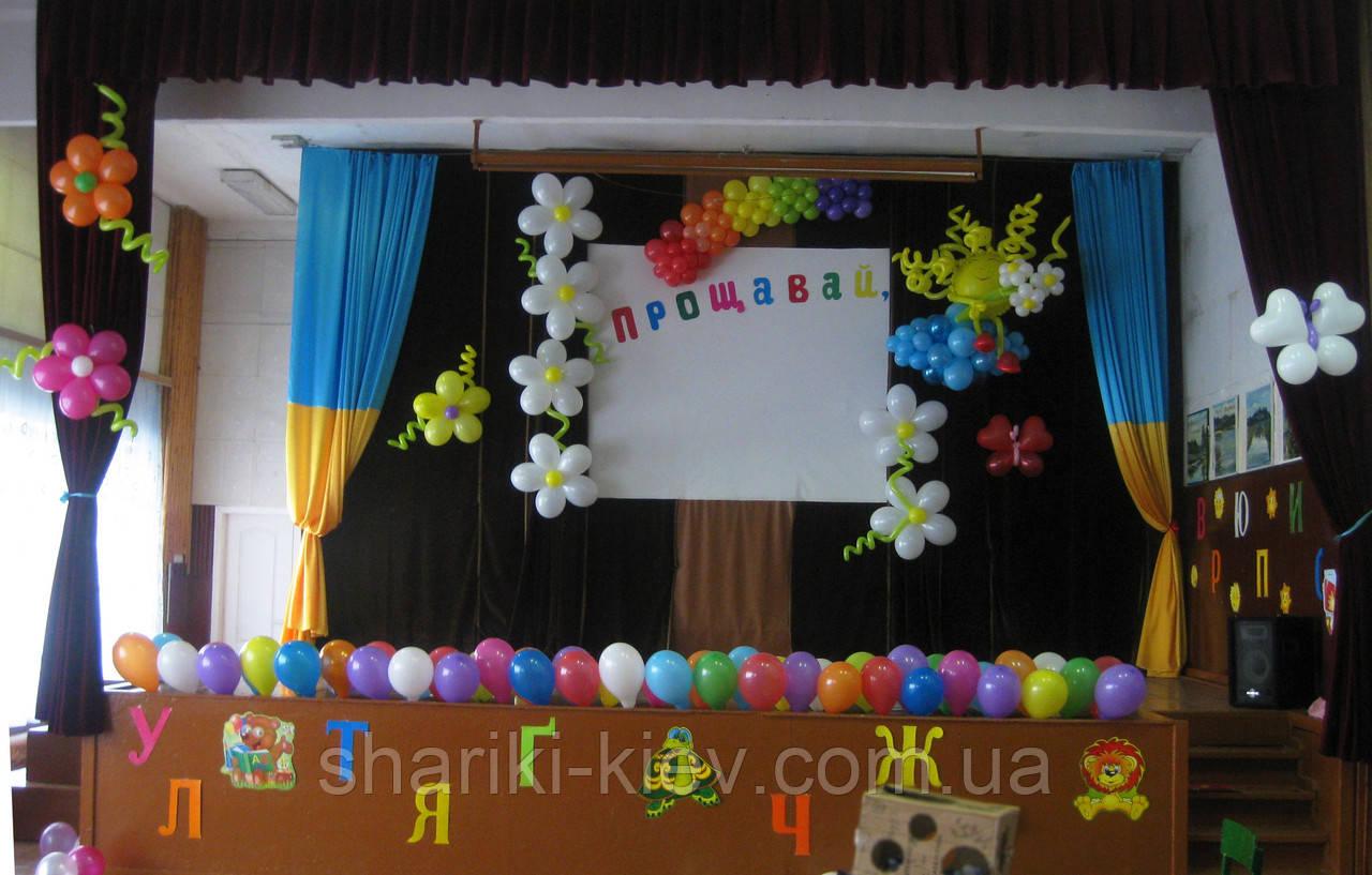 Оформление Свято Букварика школа