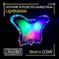 """Светодиодный ночник """"Бабочка"""" (цветной без мигания) в розетку DEL4100 с выключателем"""