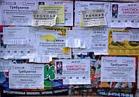 Расклеивать объявление в Днепре  (не работа, это услуга, поклейщиковне ищем)