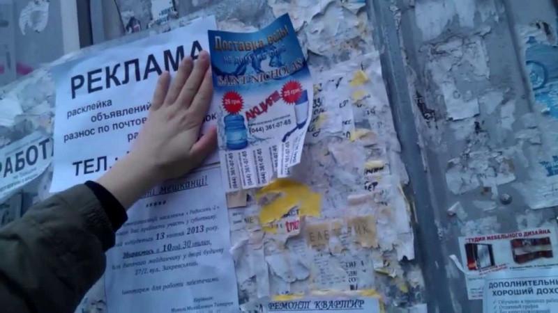 Розклеїти оголошення по Дніпру (не робота, це послуга, поклейщиков не шукаємо)