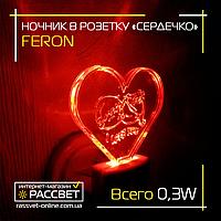 """Детский светодиодный ночник """"Сердечко"""" FN1105 в розетку - с сенсором """"день-ночь"""""""