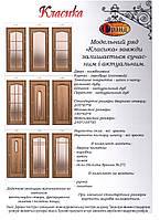 Двері шпоновані дубом Класика та Дуга