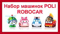 Набор машинок POLI ROBOCAR модель P4 !Акция