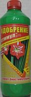 Удобрение для луковичных растений Стимул, 0,5л.