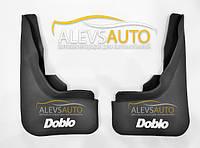 Брызговики передние (2 шт, резина) - Fiat Doblo (2009-2017)