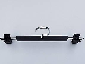 Плечики вешалки тремпеля  для брюк и юбок матовый-1 Soft-touch черного цвета, длина 32 см, фото 3