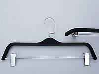 Плечики вешалки тремпеля  для брюк и юбок матовый черного цвета, длина 38 см