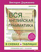 Виктория Державина Вся английская грамматика в схемах и таблицах: справочник для 5-9 классов (35366)