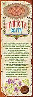 Топ! Симпатичная поздравительная Грамота-папирус Свату 63х22 см, на Подарок
