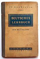 Монигетти А.Учебник немецкого языка для 7 класса пятый год обучения. 1953 год
