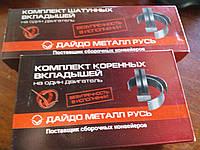 Вкладыши коленвала корень/шатун  ГАЗ-53