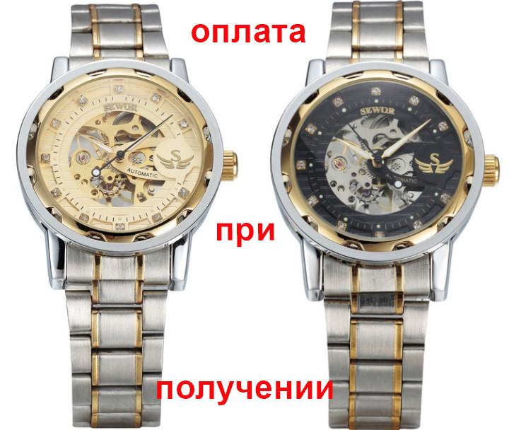 Мужские механические часы скелет скелетон Winner Skeleton SEWOR с браслетом!