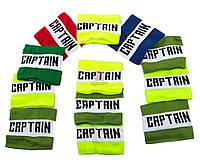 "Капитанская повязка ""Captain"", на руку, разн. цвета"