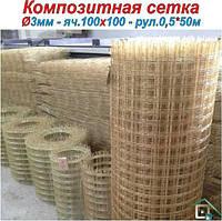 Композитная Сетка д.3,0мм - 100х100 - 0,5*50 (25м2)