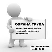 Обучение охрана труда (Сварщик, Монтажник, Маляр...)
