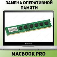 Замена оперативной памяти на MacBook Pro в Донецке