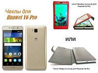 Какой чехол для Huawei Y6 Pro выбрать для защиты?