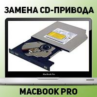 Замена CD-привода MacBook Pro в Донецке
