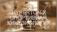 02-04 сентября в Киеве состоится обучающий семинар Hyperton-X (спортивная кинезиология)