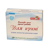 Кокосовое мыло для кухни (убирает запах еды, разъедает жиры), 100 г