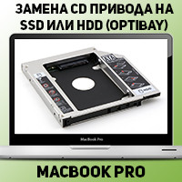 Замена CD привода на SSD или HDD (optibay) MacBook Pro в Донецке