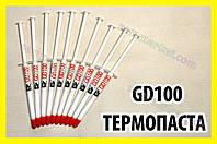 Термопаста GD100 1гр белая для процессора видеокарты светодиода термо паста CPU VGA