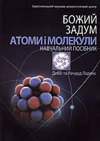 Божий задум. Атоми і молекули. Деббі та Ричард Лоренс