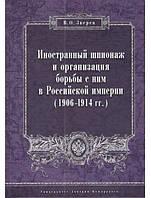 Иностранный шпионаж и организация борьбы с ним в Российской империи. 1906 - 1914 гг. Зверев В. О.