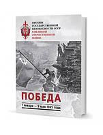 Органы государственной безопасности СССР в Великой Отечественной войне. В 6-и томах(11 книг)