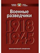 Военные разведчики, 1918 – 1945 гг. Биографический справочник