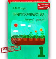 Природознавство 1 клас Оновлена програма Робочий зошит до підручника Грущинської І. Авт: Хитра З. Вид-во: Освіта