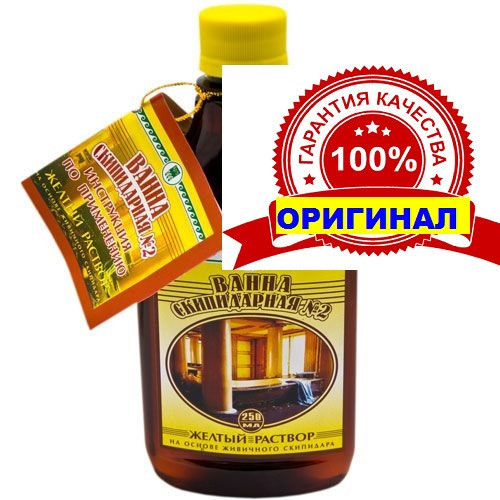Скипидарная ванна Залманова №2 Желтая Арго (остеохондроз, подагра ...