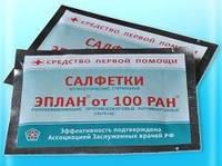 ЭПЛАН от 100 ран Салфетка стерильная, антисептическая, ранозаживляющая АРГО купить в Украине