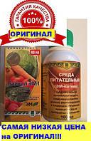 БАЙКАЛ ЭМ-1 ОРИГИНАЛ КОНЦЕНТРАТ 40 мл АРГО (биоудобрение Улан-Удэ, повышение урожайности, подкормка, компост)